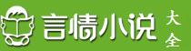言情小说大全手机站